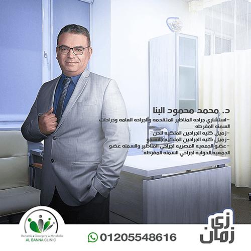 دكتور محمد محمود البنا