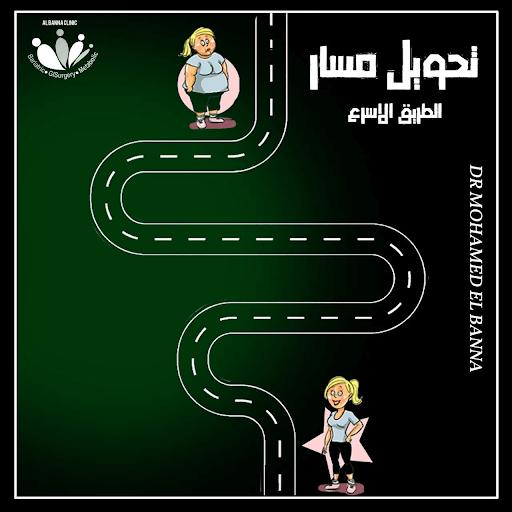 عملية تحويل المسار المصغر مع الدكتور محمد البنا
